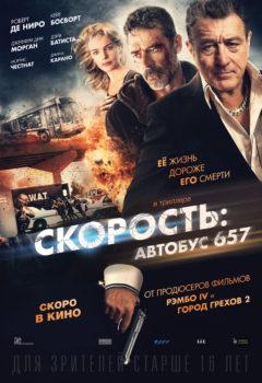 Постер к фильму – Скорость: Автобус 657 (Heist), 2015