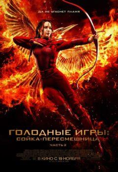 Постер к фильму – Голодные игры: Сойка-пересмешница. Часть II (The Hunger Games: Mockingjay – Part 2), 2015