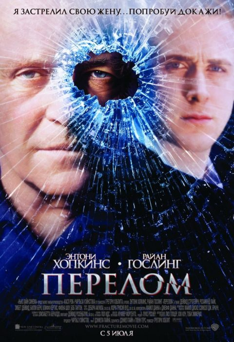 Перелом (Fracture), 2007