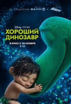 Хороший динозавр (The Good Dinosaur), 2015