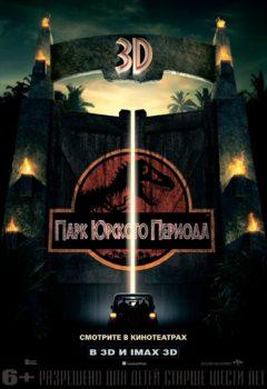 Парк Юрского периода (Jurassic Park), 1993
