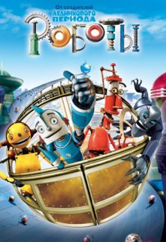 Роботы (Robots), 2005
