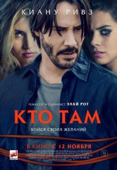 Постер к фильму – Кто там (Knock Knock), 2014
