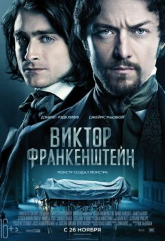 Постер к фильму – Виктор Франкенштейн (Victor Frankenstein), 2015