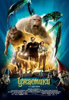 Постер к фильму – Ужастики (Goosebumps), 2015
