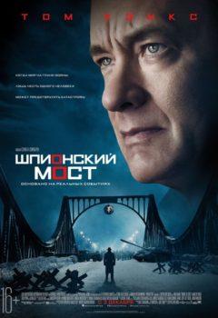 Постер к фильму – Шпионский мост (Bridge of Spies), 2015