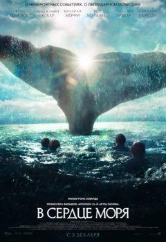 Постер к фильму – В сердце моря (In the Heart of the Sea), 2015