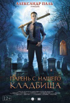Постер к фильму – Парень с нашего кладбища, 2015