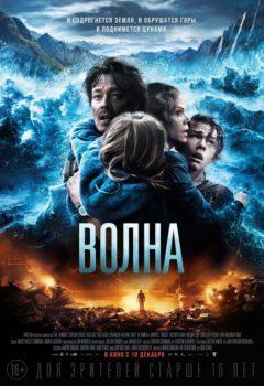 Постер к фильму – Волна (Bølgen), 2015