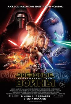 Постер к фильму – Звёздные войны: Пробуждение силы (Star Wars: The Force Awakens), 2015