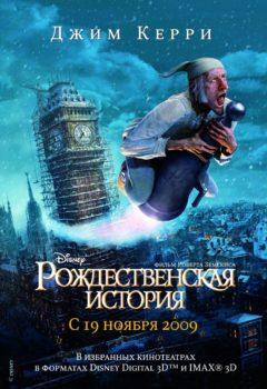 Постер к фильму – Рождественская история (A Christmas Carol), 2009