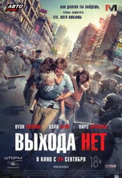 Постер к фильму – Выхода нет (No Escape), 2015