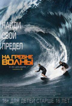 Постер к фильму – На гребне волны (Point Break), 2015