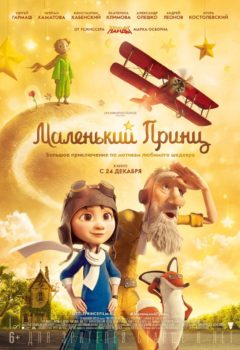 Маленький принц (The Little Prince), 2015