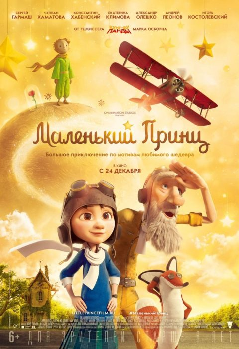 Маленький принц (The Little Prince), 2015