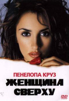 Постер к фильму – Женщина сверху (Woman on Top), 2000