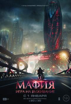 Постер к фильму – Мафия: Игра на выживание