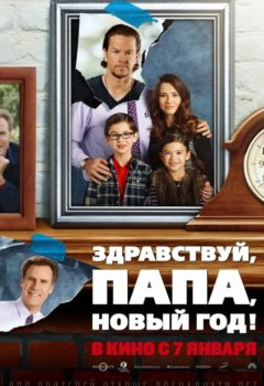 Постер к фильму – Здравствуй, папа, Новый год (Daddy's Home), 2015