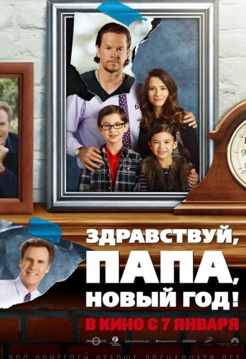Здравствуй, папа, Новый год (Daddy's Home), 2015