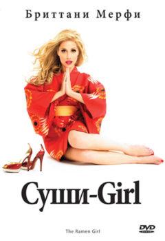 Постер к фильму – Суши girl (The Ramen Girl), 2008