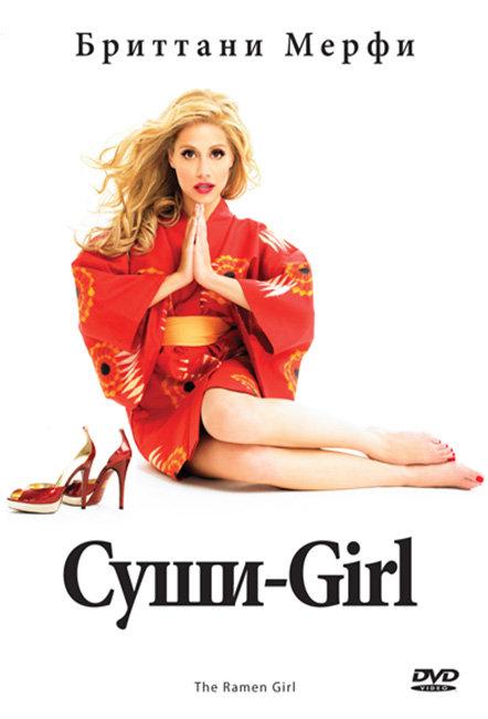 Суши girl (The Ramen Girl), 2008