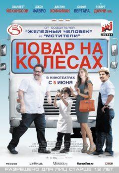 Постер к фильму – Повар на колесах (Chef), 2014