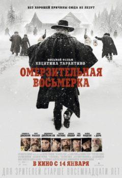 Постер к фильму – Омерзительная восьмерка (The Hateful Eight), 2015