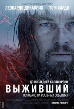 Постер к фильму – Выживший (The Revenant), 2015
