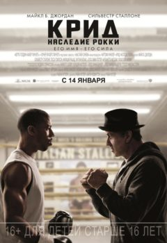 Постер к фильму – Крид: Наследие Рокки (Creed), 2015