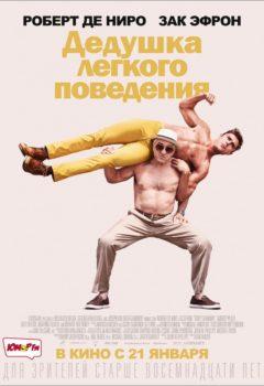 Постер к фильму – Дедушка легкого поведения (Dirty Grandpa), 2016