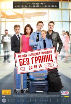 Постер к фильму – Без границ, 2015