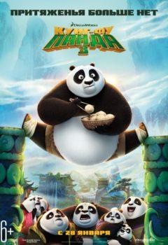 Постер к фильму – Кунг-фу Панда 3 (Kung Fu Panda 3), 2016