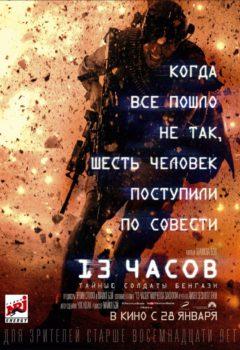 Постер к фильму – 13 часов: Тайные солдаты Бенгази (13 Hours: The Secret Soldiers of Benghazi), 2016