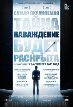 Постер к фильму – Наваждение (Going Clear: Scientology and the Prison of Belief), 2015