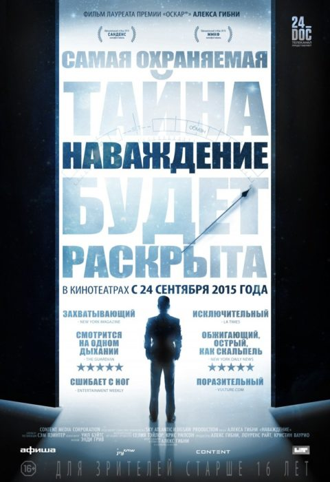 Наваждение (Going Clear: Scientology and the Prison of Belief), 2015