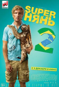 Постер к фильму – Superнянь 2 (Babysitting 2), 2015