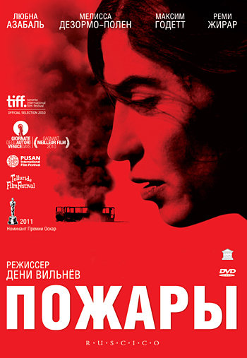 Пожары (Incendies), 2010