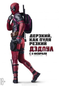 Постер к фильму – Дэдпул (Deadpool), 2016