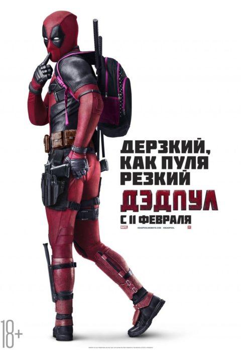 Дэдпул (Deadpool), 2016