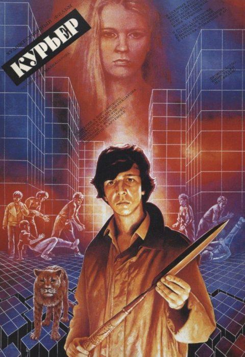 Курьер, 1986