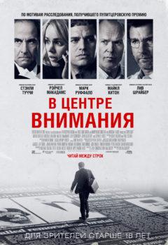 Постер к фильму – В центре внимания (Spotlight), 2015