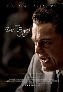 Постер к фильму – Дж. Эдгар (J. Edgar), 2011