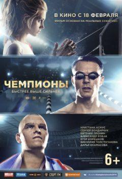 Постер к фильму – Чемпионы: Быстрее. Выше. Сильнее
