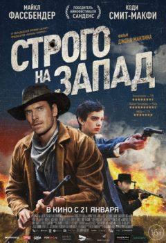 Постер к фильму – Строго на запад (Slow West), 2015