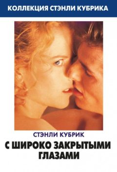 С широко закрытыми глазами (Eyes Wide Shut), 1999