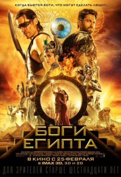Боги Египта (Gods of Egypt), 2016