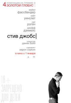 Постер к фильму – Стив Джобс (Steve Jobs), 2015