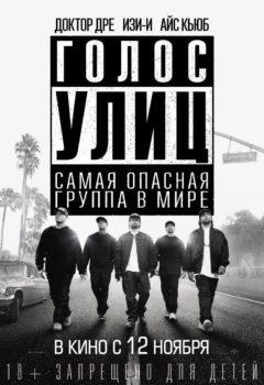 Постер к фильму – Голос улиц (Straight Outta Compton), 2015