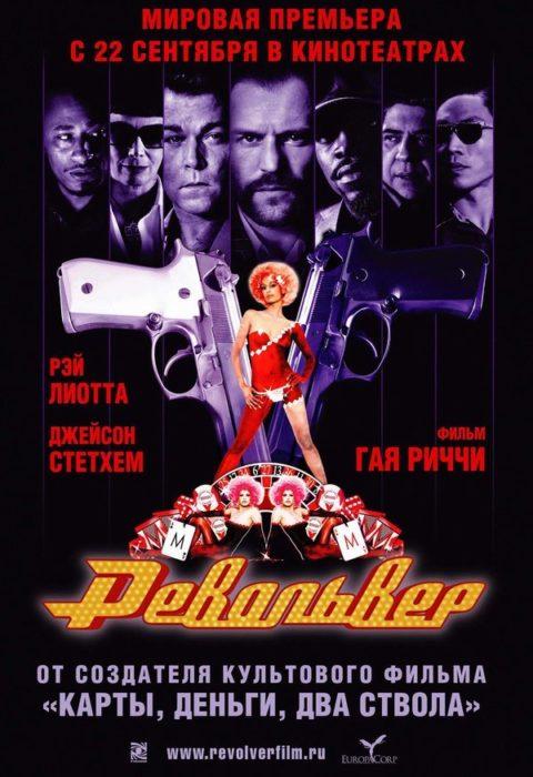 Револьвер (Revolver), 2005