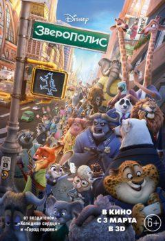 Постер к фильму – Зверополис (Zootopia), 2016